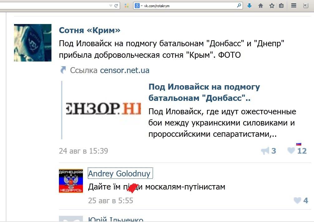 подмога Днепру Коломойского