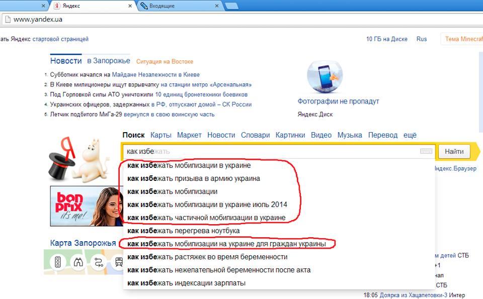 Самый популярный на Украине поисковый запрос как избежать
