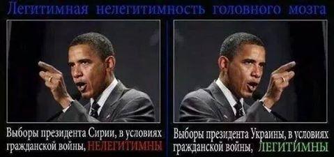 нелегитимность гол_моска Обамы