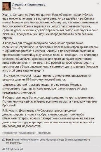 цена на газ в Крыму