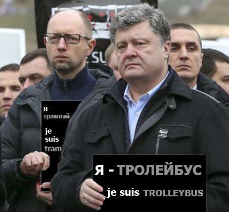 я - троллейбус_
