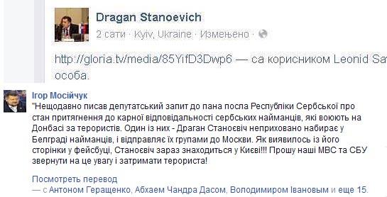 Мос - Драган в Киеве