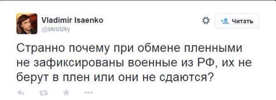 почему не было военных РФ при обмене пленными