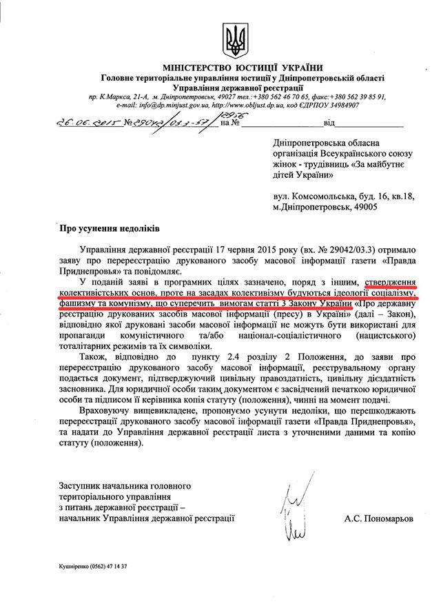 Днепр_правда.jpg
