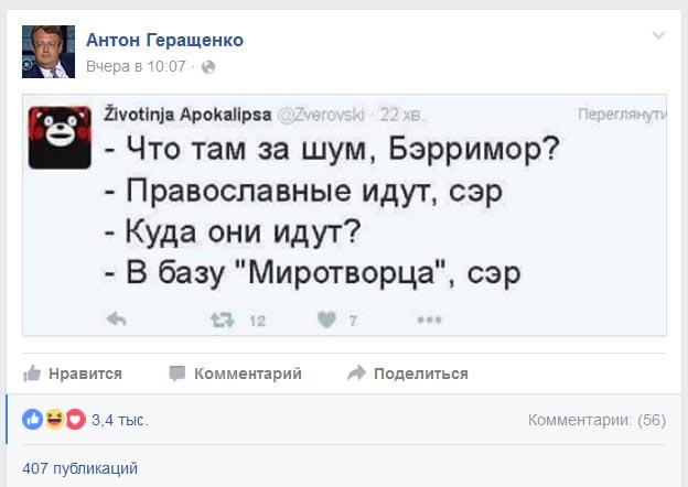 Антонина_миротворец.jpg
