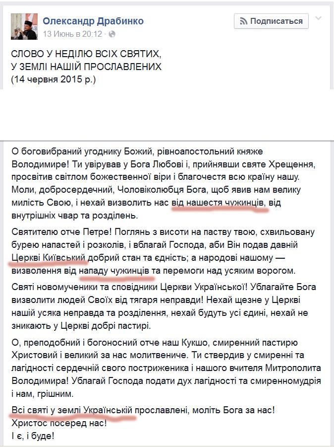 15_06_укр_святых_АТО.jpg