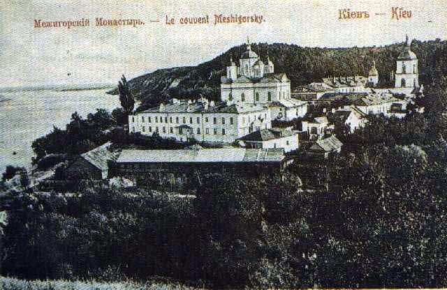 Mezhyhirskyi_Monastery_postcard_кон XX в.jpg