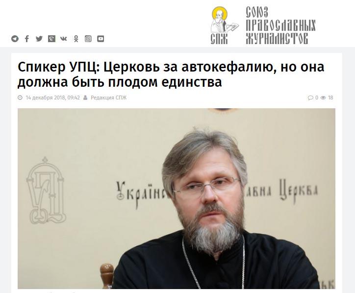 Данилевич за автокефалию.jpg