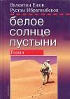 Beloe_solntse_pustyini._Polnaya_versiya
