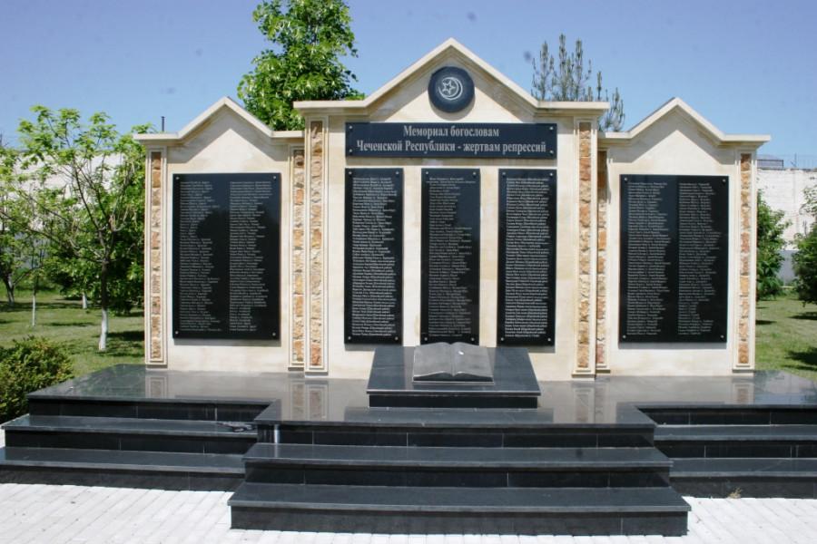 Мемориал богословам Чеченской Республики - жертвам репрессий