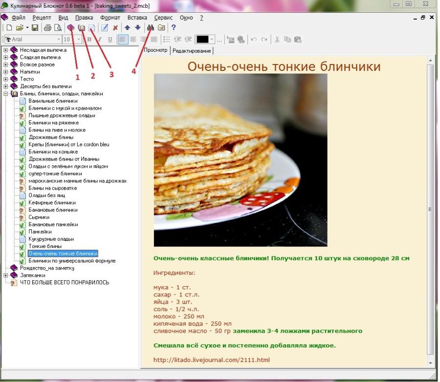 Скачать рецепты бесплатно на компьютер