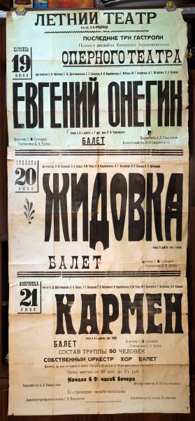 afishi-1931