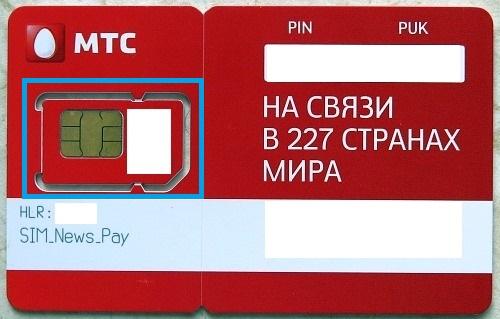 sim-card-stand-mts
