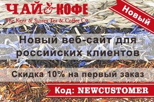 russian new website tea