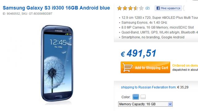 Цена на смартфоны в России. Может пора переставать кормить местных барыг???