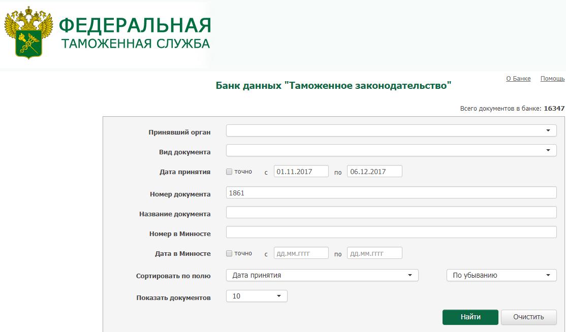 Новый порядок таможенного оформления покупок в иностранных интернет-магазинах