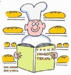смешной умный пекарь