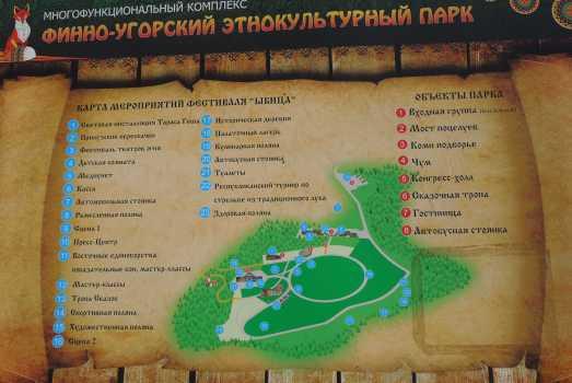 план этно-культурного парка