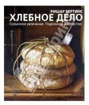 хлеб дело