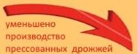прессованные дрожжи - копия