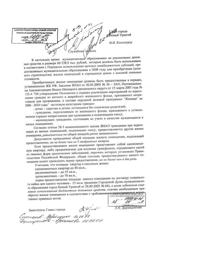 Интересные документы_Страница_01