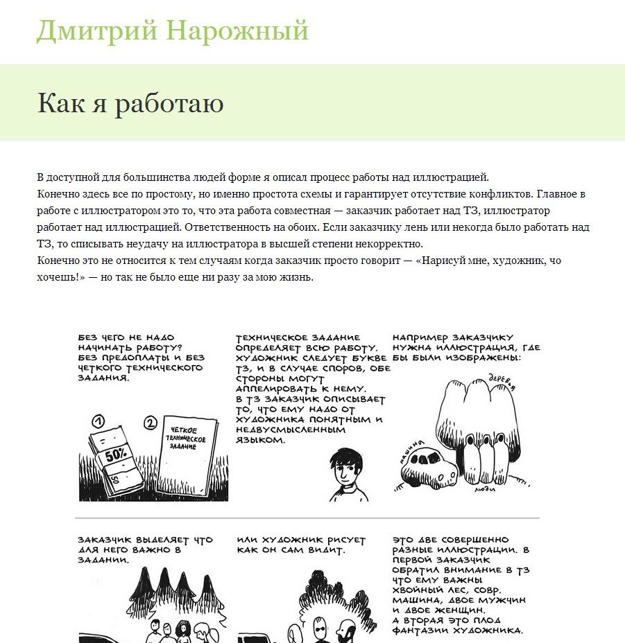 Как иллюстратор рисует иллюстрацию на заказ - Дмитрий Нарожный