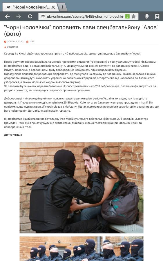 Батальон Азов - иностранные граждане