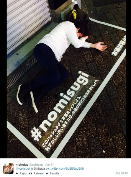 #NOMISUGI