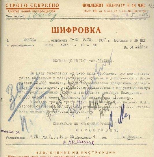 Подпись Калинина под расстрельными списками.jpg