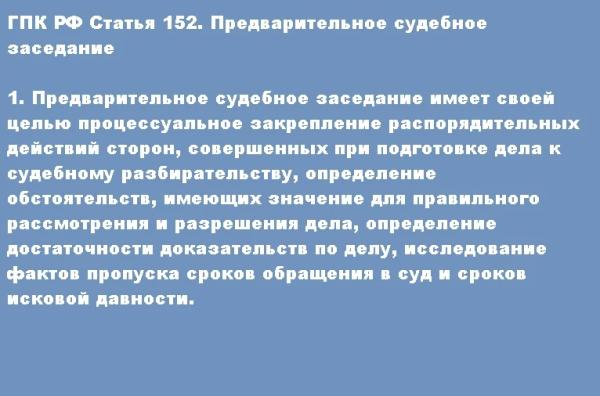 ст. 152 ГПК РФ.PNG