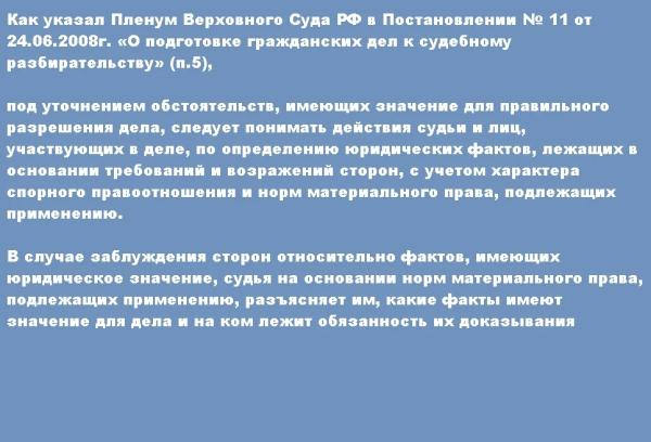 Пленум ВС РФ О подготовке гражданских дел к судебному разбирательству.PNG