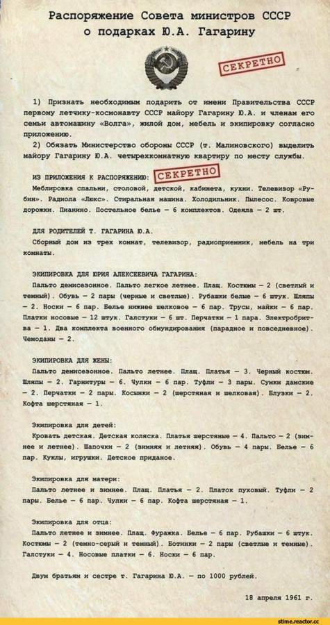 Распоряжение о подарках Ю. Гагарину.jpg
