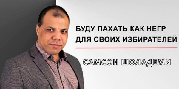 Sholademi_kak_negr.jpg