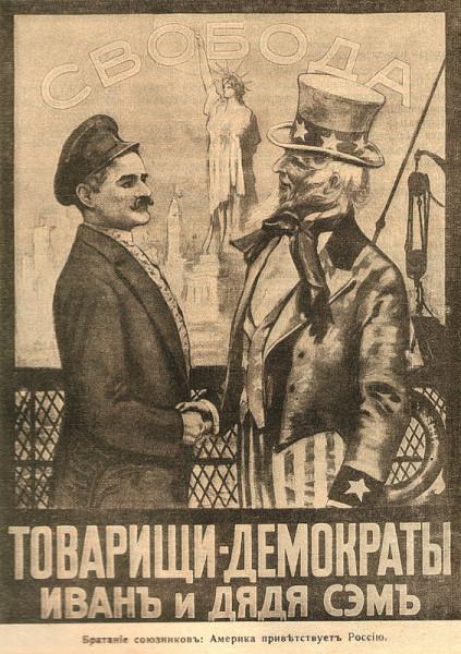 Российский плакат 1917 года.jpg