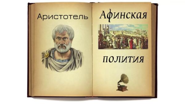 aristotel_politiya_.jpg
