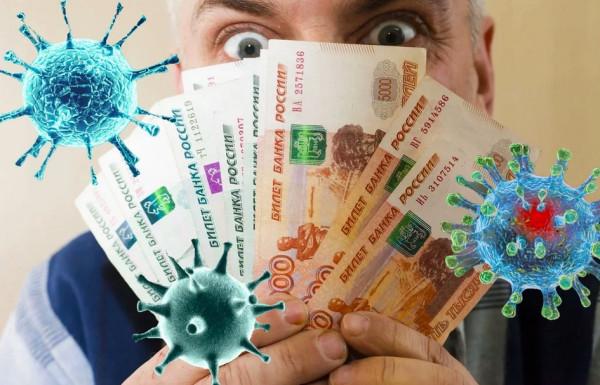 Коронавирус_деньги.jpg