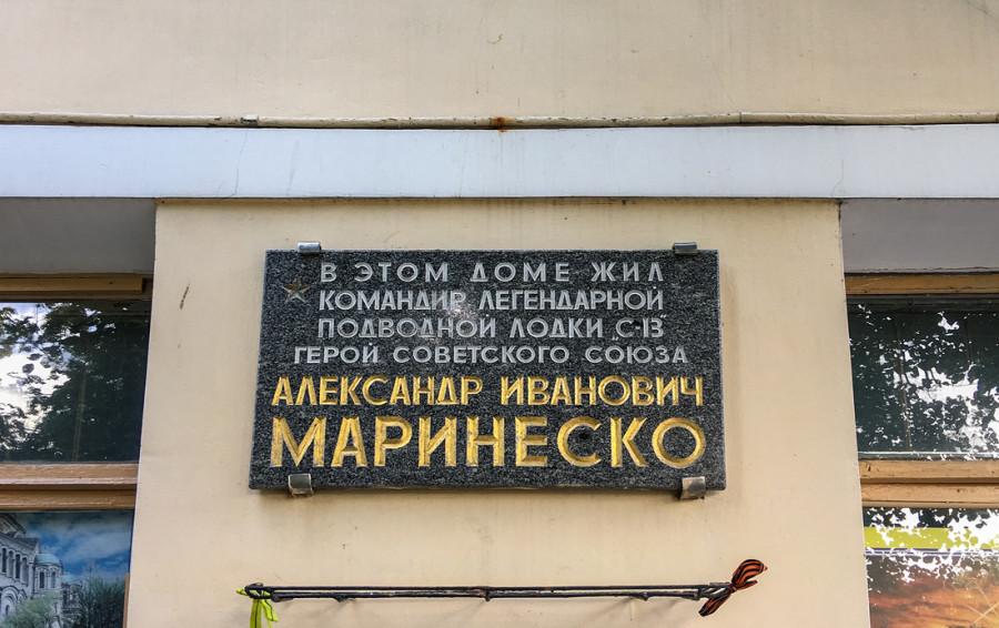 Маринеско ул., 6