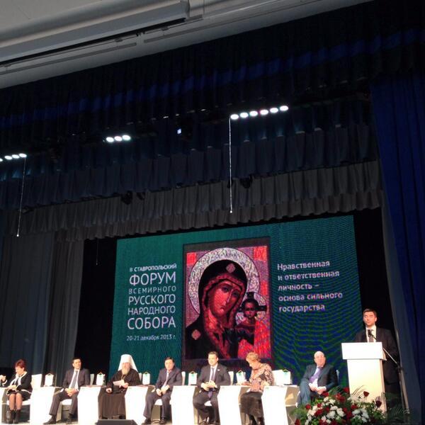 проект резолюции II Ставропольского форума Всемирного Русского Народного Собора