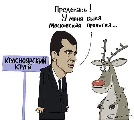 прописка Прохорова