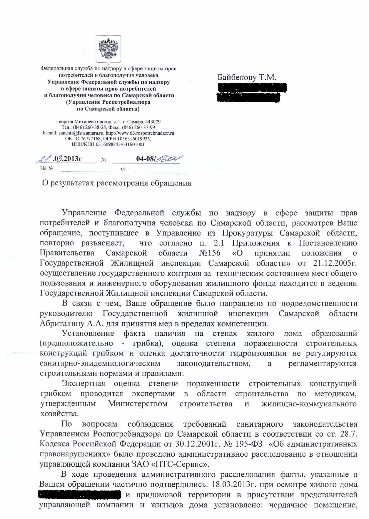 ответ роспотребнадзора-1