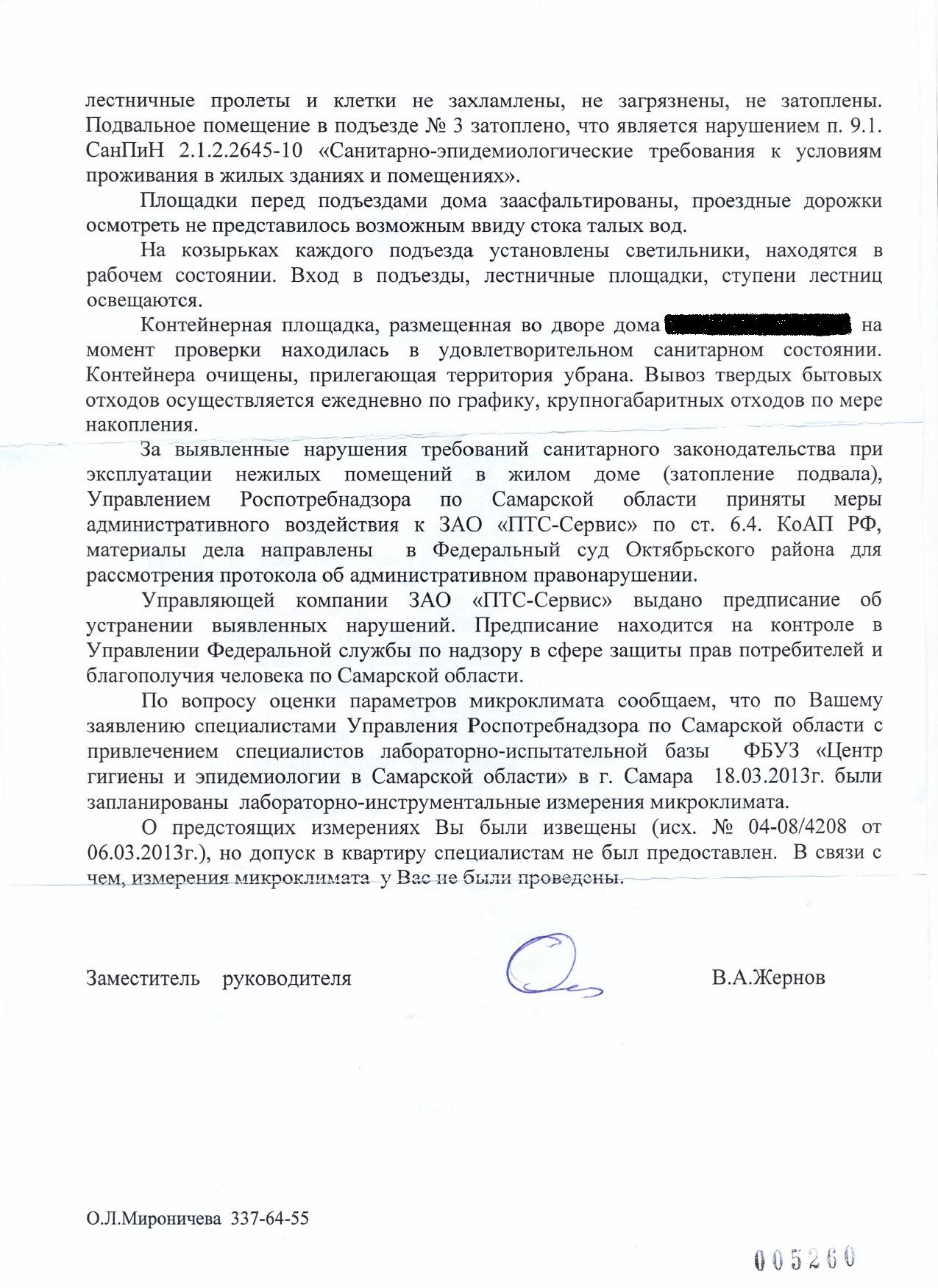 ответ роспотребнадзора-2