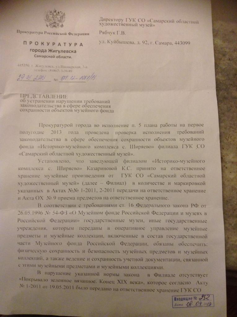 прокуратура Жигулевска1