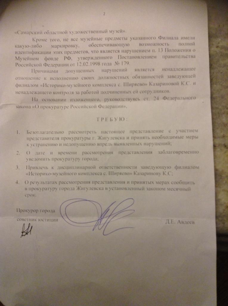 прокуратура Жигулевска2