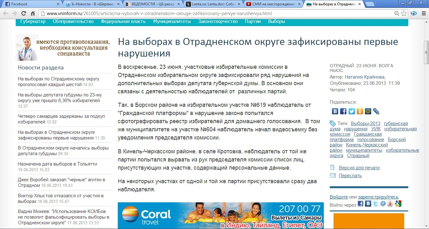 ВолгаНьюс о довыборах в Отрадном.23.06.13