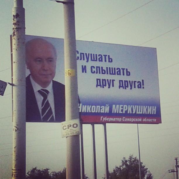 Меркушкин Тольятти