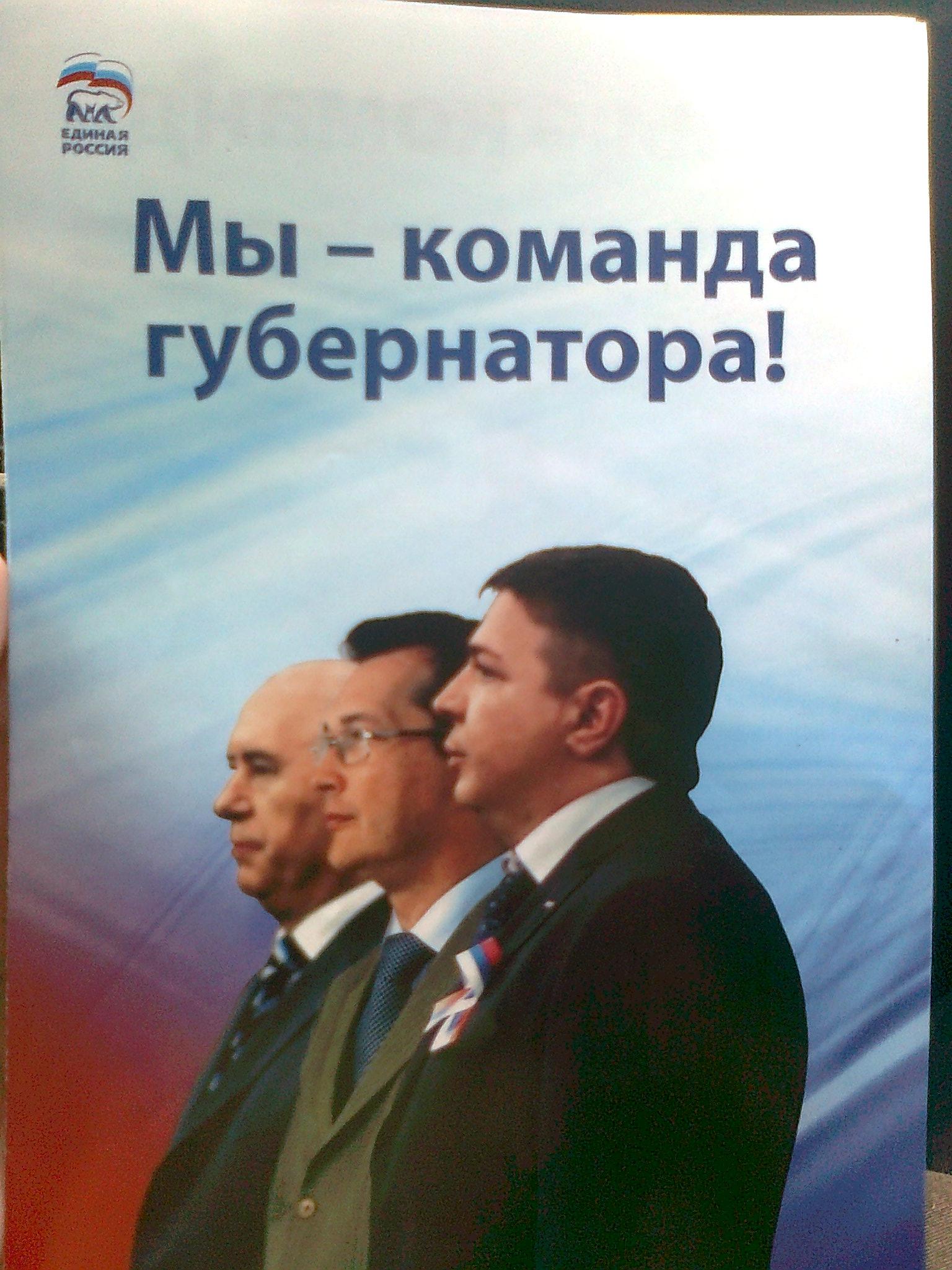 Команда губернатора1