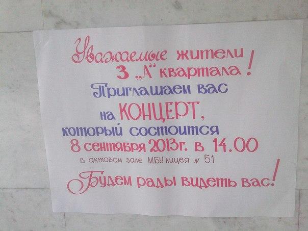 Концерт Автозаводский район