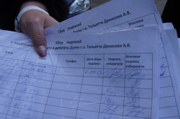 Подкуп Денисова