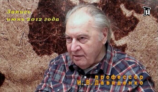 И.ДАВИДЕНКО