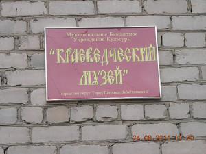 varandej   Музею в Петровске-Забайкальском нужна помощь: http://varandej.dreamwidth.org/501775.html